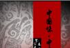 中国味的中国年