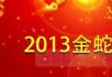 2013新年片头金蛇狂舞