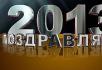 2013新年开场片