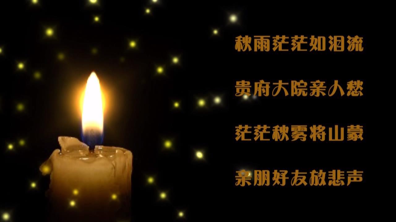蜡烛 葬礼诗句 发光