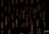 中国风民族功夫