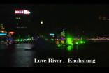 台湾江边夜景