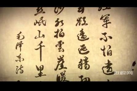 毛泽东诗词书法