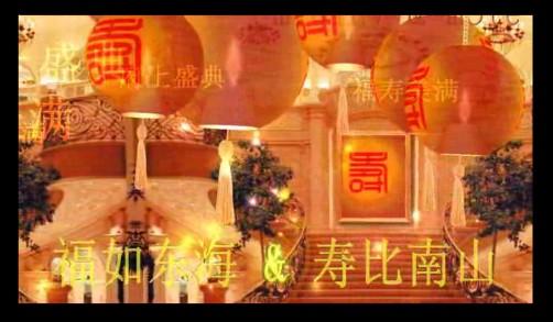 福如东海寿比南山(有音乐)