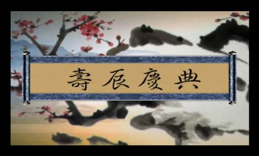 寿辰庆典(水墨)有音乐