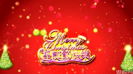 圣诞节主屏幕