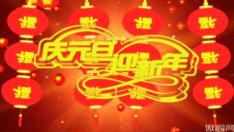 元旦喜庆福字灯笼