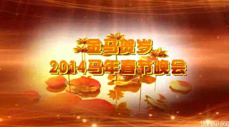 金马贺岁2014马年春节晚会视频片头