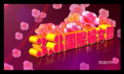 婦女節 背景 三八花(hua)朵