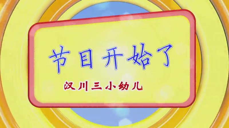 六一儿童节节目开场片头(附音乐)