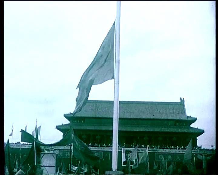 毛主席 天安門 開國大典 中華人民共和國成立了